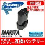 マキタ makita バッテリー リチウムイオン電池 BL7010 BL0715 対応 互換7.2V 2000mAh 工具用バッテリー 高品質 サムソン サムスン 製 セル採用 1年保証