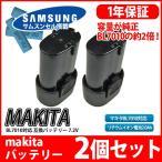 【2個セット】マキタ makita バッテリー リチウムイオン電池 BL7010 対応 互換7.2V 2000mAh 工具用バッテリー 高品質 サムソン サムスン 製 セル採用 1年保証