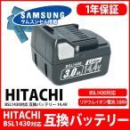 日立 HITACHI バッテリー リチウムイオン電池 BSL1430対応 互換 14.4V サムスン SAMSUNG 製 高性能セル