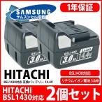 --2個セット-- 日立 HITACHI バッテリー リチウムイオン電池 BSL1430対応 互換 14.4V サムスン SAMSUNG 製 高性能セル