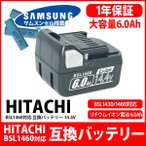 日立 HITACHI バッテリー リチウムイオン電池 BSL1430 BSL1460 対応 大容量 容量2倍 6000mAh 互換 14.4V サムスン SAMSUNG 製 高性能セル
