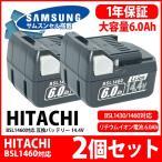--2個セット-- 日立 HITACHI バッテリー リチウムイオン電池 BSL1430 BSL1460 対応 大容量 容量2倍 6000mAh 互換 14.4V サムスン SAMSUNG 製 高性能セル