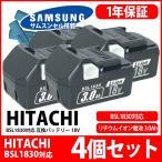 --4個セット-- 日立 HITACHI バッテリー リチウムイオン電池 BSL1830 対応 互換 18V サムスン SAMSUNG 製 高性能セル