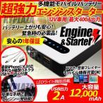 エンジンスターター 大容量 12000mAh モバイルバッテリー USBポート搭載 lightning / MicroUSB / MiniUSB / 30pinDock バッテリー上がり