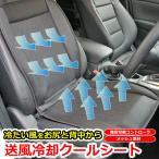 クールシート クールカーシート ドライブシート 12v クールエアーカーシート ムレ防止 夏も 快適ドライブ 革張り 軽自動車 トラック
