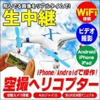 空撮 ドローン ヘリコプター カメラ 搭載 リアルタイム 4ch クアッドコプター ラジコン マルチコプター iPhone / Android 日本語 マニ..