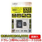 ドライブレコーダー おすすめ MicroSDHCカード MicroSD 32GB 高耐久 書き込み数 約10,000回 防水 耐静電気 耐衝撃 ドラレコ 防犯カメラ セキュリティカメラ