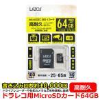ドライブレコーダー おすすめ MicroSDXCカード MicroSD 64GB 高耐久 書き込み数 約10,000回 防水 耐静電気 耐衝撃 ドラレコ 防犯カメラ セキュリティカメラ