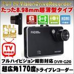 フルHD対応 薄型 ドライブレコーダー Gセンサー搭載 駐車監視 HDMI出力 K6000 より薄くて 高性能 日本マニュアル付属 1年保証