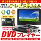 ワンセグ テレビチューナー 搭載 9インチ ポータブル DVDプレーヤー 車載 用キット付属 SDカード USBメモリ AVI 対応 ビデオ 入力 出力