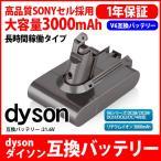 ダイソン dyson V6 互換 バッテリー DC58 DC59 DC61 DC62 DC72 DC74 21.6V 大容量 3.0Ah 3000mAh SONY ソニー セル 互換品 壁掛けブラケット対応 1年保証