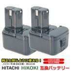 【2個セット】日立 HITACHI バッテリー EB1214S EB1214L EB1220BL EB1212S対応 互換 12V 高品質 セル ニッカド電池 電動工具 安心の 1年保証 送料無料