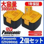 【2個セット】パナソニック Panasonic バッテリー EZ9200 互換 12V 大容量 3Ah 3.0Ah 3000mAh 高品質 セル ドライバー 急速充電 互換品