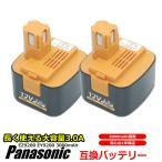 【2個セット】パナソニック Panasonic バッテリー EZ9200 対応 互換 12V 大容量 3Ah 3.0Ah 3000mAh 高品質 セル ドライバー 急速充電 互換品 1年保証
