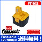 パナソニック Panasonic バッテリー EZ9200 EY9200 対応 互換 12V ドライバー 急速充電対応 高品質 セル 互換品