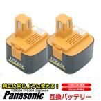 【2個セット】パナソニック Panasonic バッテリー EZ9200 EY9200 対応 互換 12V ドライバー 急速充電 高品質 セル 互換品 1年保証
