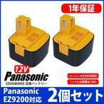 【2個セット】パナソニック Panasonic バッテリー EZ9200 EY9200 対応 互換 12V ドライバー 急速充電 高品質 セル 互換品
