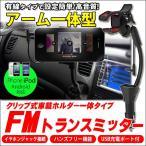 車載ホルダー 一体型 アーム FMトランスミッター iPhone Android対応 12V 24V ハンズフリー 機能付き 日本語マニュアル付属 1年保証