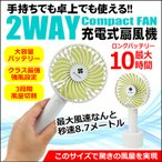 ショッピング扇風機 携帯扇風機 USB扇風機 手持ち 卓上 2WAY 充電式 軽量 タイプ 手持ち ファン 最大10時間 風量3段階調節 小型なのに驚きの 風量