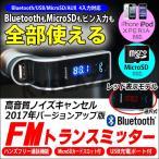 【タイムセール】Bluetooth 対応 FMトランスミッター iPhone Android USB 無線 音楽再生 日本語マニュアル付属 ブルートゥース MicroSD AUX 1年保証 最新