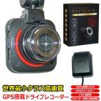 世界最小 クラス GPS搭載 小型 高画質 ドライブレコーダー 400万画素 HDR Gセンサー搭載 駐車監視 HDMI出力 動体感知 自動録画対応 日本マニュアル付属 α