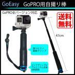 GoPro hero5 - GoEasy 伸縮拡張 一脚 ポール セルカ棒 GoPRO Hero xiaoyi SJCAM LEVIN など様々な アクションカメラ に対応した 自撮り棒 アクセサリー