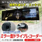 ミラー型 ドライブレコーダー ルームミラーモニター 4.3インチ 車載カメラ エンジン連動 自動録画対応 Gセンサー搭載 日本語 マニュアル付属 1年保証