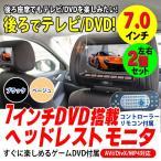 --限定特価-- シャープ 製液晶採用 7インチ 7.0インチ DVD搭載 ヘッドレスト モニタ 左右2個セット 液晶 SHARP 安心 1年保証