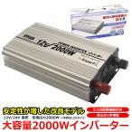 インバータ 12V 24V 定格 2000W 最大 4000W 電源インバーター DC12V DC24V / AC100V 50Hz/60Hz切替可 自動車 船 電源 一年保証