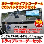 ショッピングドライブレコーダー ドライブレコーダー ミラー型 バックカメラ セット SHARP 社製イメージセンサー CCD 搭載 防水 バックカメラ 日本 マニュアル付属 1年保証
