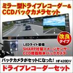 ミラー型 ドライブレコーダーセット SHARP 社製イメージセンサー CCD 搭載 防水 バックカメラ 日本マニュアル付属 1年保証