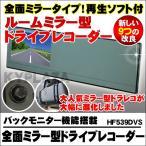 ショッピングドライブレコーダー ミラー型 薄型 ドライブレコーダー 全面ミラー 改良型 最新 ルームミラーモニター 4.3インチ 車載カメラ Gセンサー 再生ソフト 日本 マニュアル付属 1年保証