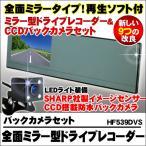 ショッピングドライブレコーダー ドライブレコーダー 全面ミラー型 バックカメラセット 薄型 ミラー型  SHARP 社製 センサ ー CCD バックカメラ セット 車載カメラ 日本 マニュアル付属 1年保証