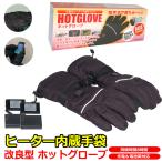 ショッピング手袋 最新モデル ホットグローブ 温熱 手袋 充電 / 電池 両対応 ヒーターグローブ ホッとグローブ スキー バイク 自転車 散歩 魚釣り 日本語 説明書