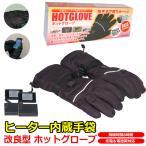 最新モデル ホットグローブ 温熱 手袋 充電 / 電池 両対応 ヒーターグローブ ホッとグローブ スキー バイク 自転車 散歩 魚釣り 日本語 説明書