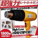 ヒートガン/ホットガン 超強力1800W熱処理 日本語マニュアル