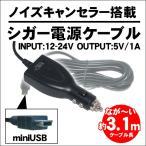 シガー電源ケーブル シガーアダプタ 12V 24V 5.0V 5V シガーケーブル シガー充電ソケット miniUSB ノイズ対策 ノイズキャンセラー
