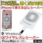 iPhoneで 置くだけ充電 iPhone対応 レシーバー 無接点充電 ワイヤレス充電 Qi Lightning コネクタ対応