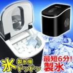 製氷機 家庭用 新型 高速 自動製氷機 日本 表示 かき氷 レジャー アウトドア バーベキュー 釣り レジャー アイスメーカー クラッシュアイス 簡単 大容量