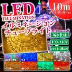 イルミネーション LED チューブライト /ロープライト10m コントローラー付 カラー選択 クリスマス / ハロウィン / 電飾 飾り