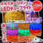 イルミネーションLEDチューブライト/ロープライト50mコントローラー付カラー選択クリスマス/ハロウィン/電飾飾り