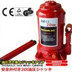 油圧ジャッキ ボトルジャッキ 20t 安全弁付き オーバーロード 防止機構 ダルマジャッキ タイヤ交換 タイヤ 交換 手動  ジャッキアップ HAYDRAULIC JACK 式