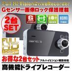 --2個セット-- フルHD ドライブレコーダー Gセンサー搭載 LEDライト HDMI出力 動体感知 自動録画対応 日本語 マニュアル付属 1年保証