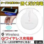 Qi対応 ワイヤレス 充電器 ブルーLED 無接点充電器 QI Galaxy S8 S8+ S7 チーワイヤレス Qi充電 ワイヤレスチャージ ワイヤレス充電器 日本語 マニュアル