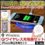 ショッピングワイヤレス iPhone で 置くだけ充電 Qi対応 ワイヤレス 充電器 ブルーLED 無接点充電器 QI チーワイヤレス Qi充電 ワイヤレスチャージ ワイヤレス充電器 日本語 マニュアル