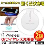 Yahoo!KY PLAZA Yahoo!ショップ--お得な2個セット-- Qi対応 ワイヤレス 充電器 ブルーLED 無接点充電器 QI チーワイヤレス Qi充電 ワイヤレスチャージ ワイヤレス充電器 日本語 マニュアル