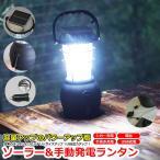 ショッピングランタン ランタン ライト 63灯 懐中電灯 ソーラー 充電 キャンプ 防災 地震対策 登山 災害 対策 手回し 充電