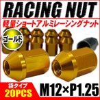 レーシングナット ホイールナット アルミ M12 × P1.25 ゴールド 金 袋タイプ ショート 34mm ロックナット付き 鍛造7075 20個セット