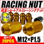 レーシングナット ホイールナット アルミ M12 × P1.5 ゴールド 金 袋タイプ ショート 34mm ロックナット付き 鍛造7075 20個セット