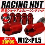 レーシングナット ホイールナット アルミ M12 × P1.5 レッド 赤 袋タイプ ショート 34mm ロックナット付き 鍛造7075 20個セット